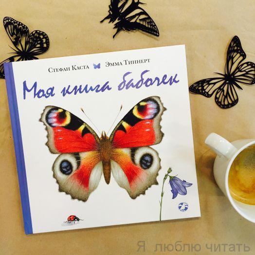 Моя книга бабочек