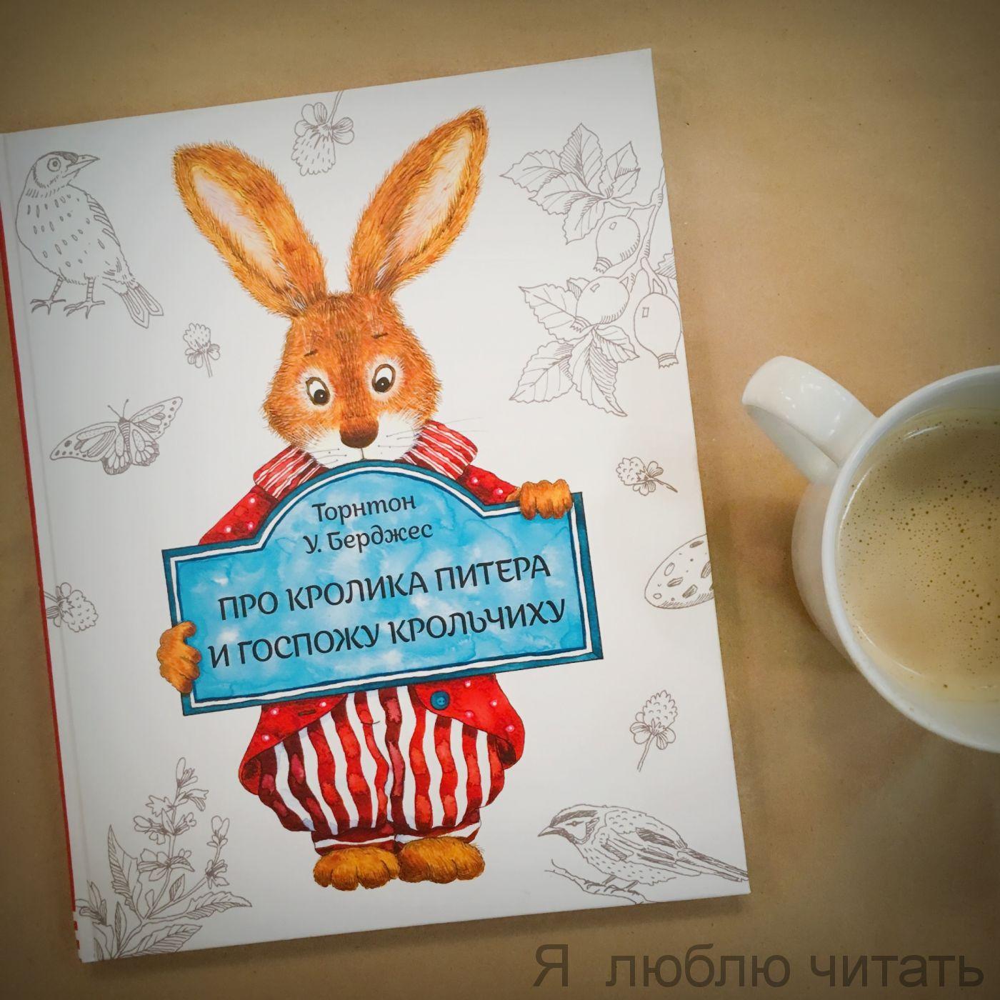 Про кролика Питера и госпожу Крольчиху