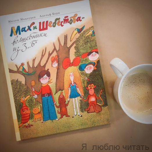 "Мах и Шебестова - волшебники из 3 ""Б"""
