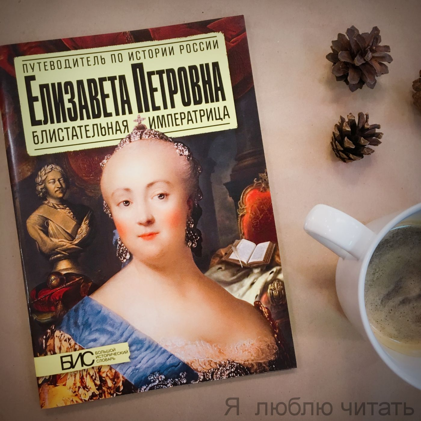 Елизавета Петровна. Блистательная императрица
