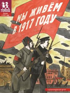 Мы живем в 1917 году. Энциклопедия для детей