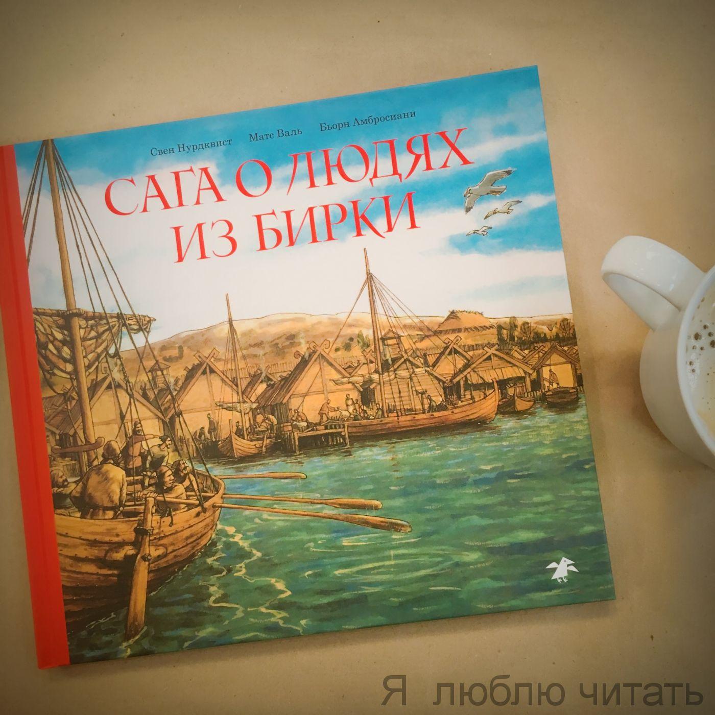 Сага о людях из Бирки, шведского города эпохи викингов