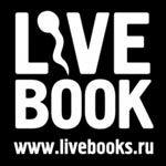 LiveBook/Лайвбук
