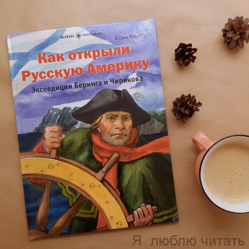Как открывали Русскую Америку. Экспедиции Беринга и Чирикова