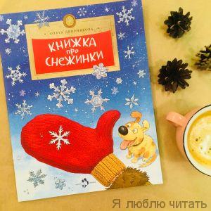 Книжка про снежинки.