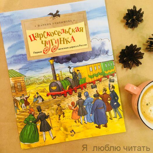 Царскосельская чугунка. Первая железная дорога в России.