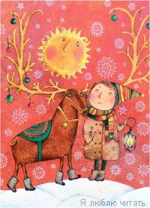 Олень — новогодние рога