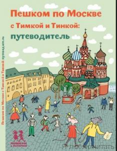 Пешком по Москве с Тимкой и Тинкой: путеводитель.