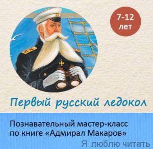 Адмирал Макаров: первый русский ледокол.