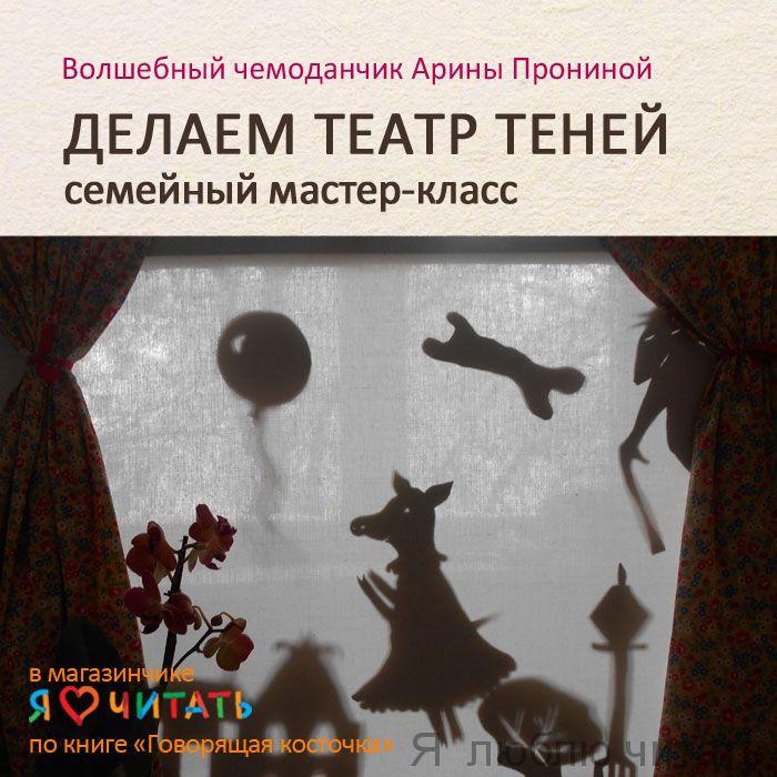 Делаем театр теней: «Говорящая косточка»